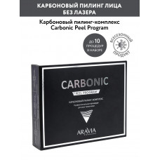 Карбоновый пилинг-комплекс Набор до 10 процедур Carbon Peel Program'