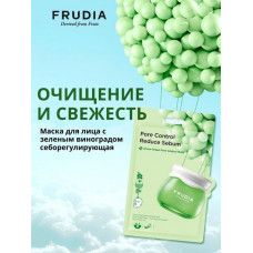 Маска для лица с зеленым виноградом Green Grape Pore Control Mask, 20мл x 3шт'